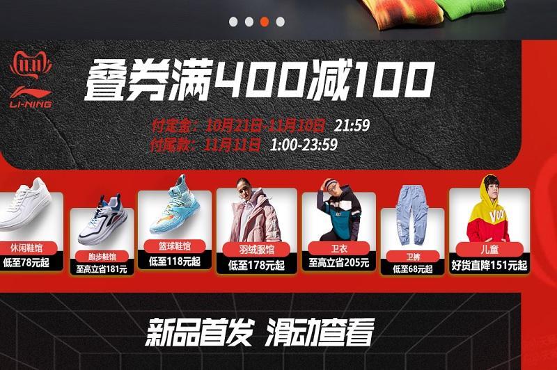 Chương trình khuyến mãi của Li Ning ngày 11/11/2019
